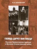 Господь дарует нам победу. Русская Православная Церковь и Великая Отечественная война