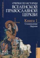 Очерки по истории Вселенской Православной Церкви. Курс лекций в 3 книгах