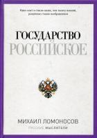 Государство Российское. Русские мыслители