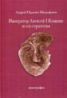 Император Алексей I Комнин и его стратегия