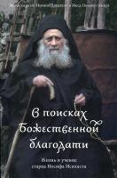 В поисках Божественной благодати. Жизнь и учение старца Иосифа Исихаста