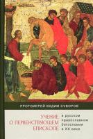 Учение о первенствующем епископе в русском православном богословии в ХХ веке
