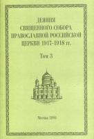 Деяния Священного Собора Православной Российской Церкви 1917-1918г.г. Том 3
