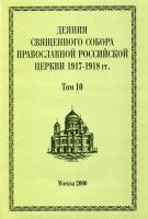 Деяния Священного Собора Православной Российской Церкви 1917-1918г.г. Том 10