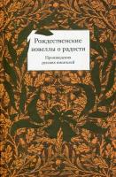 Рождественские новеллы о радости. Произведения русских писателей