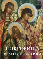 Сокровища Великого Устюга: из собрания Великоустюгского музея-заповедника