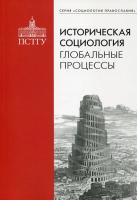 Историческая социология: глобальные процессы
