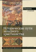 Исторические пути западного христианства. Сборник статей