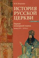 История Русской Церкви. Первый патриарший период (конец XVI-XVII в.)