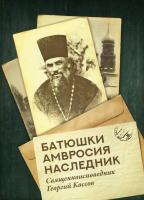 Батюшки Амвросия наследник. Священноисповедник Георгий Косов
