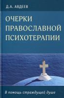 Очерки православной психотерапии. В помощь страждущей душе