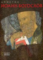 Апостол Иоанн Богослов. Русская икона