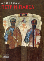Апостолы Петр и Павел. Русская икона
