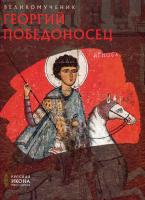 Великомученик Георгий Победоносец. Русская икона
