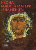 """Икона Божией Матери """"Знамение"""". Русская икона"""