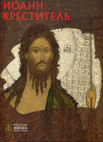 Иоанн Креститель. Русская икона