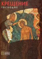 Крещение Господне. Русская икона