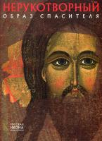 Нерукотворный образ Спасителя. Русская икона