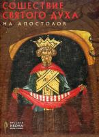 Сошествие Святого Духа на Апостолов. Русская икона