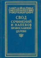 Свод сочинений и напевов Православной Церкви