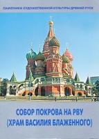 Собор Покрова на Рву (Храм Василия Блаженного)