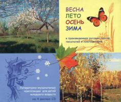 4CD Весна, лето, осень, зима в произведениях русских поэтов, писателей и композиторов