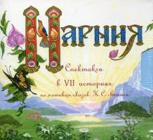 7CD Нарния. Спектакль в VII историях