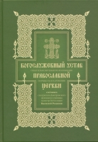 Богослужебный устав: Опыт изъяснительного изложения порядка богослужения Православной Церкви