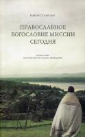 Православное богословие миссии сегодня