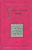 Ставрографический сборник. Книга 2