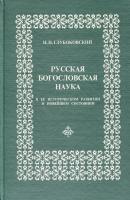 Русская Богословская наука в ее историческом развитии и новейшем состоянии