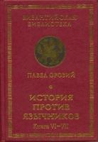 История против язычников. Книги VI-VII