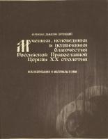 Мученики, исповедники и подвижники благочестия Русской Православной Церкви ХХ столетия.Том 1