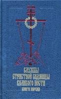 Службы Первой и Страстной седмиц Великого Поста в 4-х томах