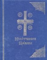 Молитвенное правило (церковно-славянский шрифт)
