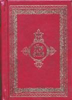 Святое Евангелие (церковно-славянский шрифт)