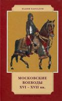 Московские воеводы XVI-XVII в.в.