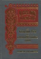 О вере, Царе и Отечестве. Перед судом Правды. Сочинения в 2-х томах