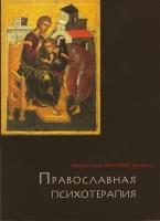 Православная психотерапия. Святоотеческий курс лечения