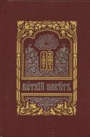 Ветхий Завет на церковнославянском языке в 2-х томах