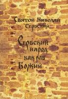 Сербский народ как раб Божий