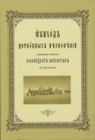 Обиход церковных песнопений древнего распева Соловецкого монастыря