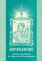 Параклисис. Канон молебный ко Пресвятой Богородице