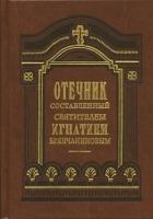 Отечник составленный святителем Игнатием Брянчаниновым