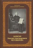 Записки Николая Александровича Мотовилова, служки Божией Матери и преп.Серафима