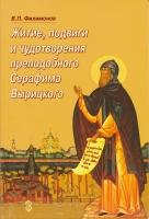 Житие, подвиги и чудотворения преподобного Серафима Вырицкого
