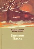 Зимняя Пасха