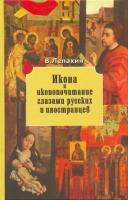 Икона и иконопочитание глазами русских и иностранцев