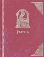 Псалтирь (церковно-славянский шрифт)