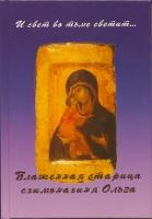 И свет во тьме светит... Блаженная старица схимонахиня Ольга (Ложкина)